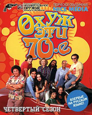 �� �� ��� 70-� - ����� 4 / That '70s Show - Season 4 (2001-2002) 720p