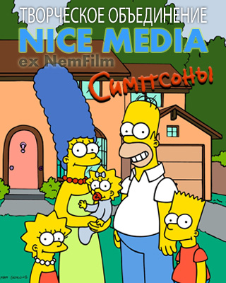 �������� - ����� 26 ����� 9 / Simpsons - Season 26 Episode 09 (2014) 720p